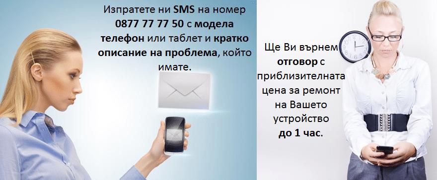 sms-price