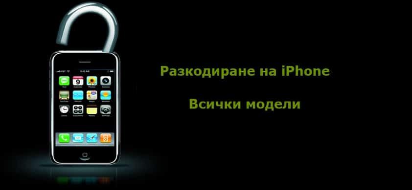 разкодиране на телефон